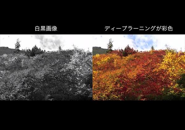 NHK放送で活用中 白黒映像 カラー化AI